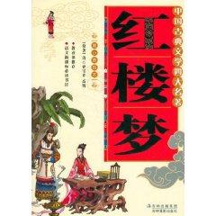 Four famous Chinese classical literature: A Dream: QING) CAO XUE