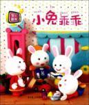 Baby Theater: Xiaotuguaiguai(Chinese Edition): XIE CHANG LUN HUI