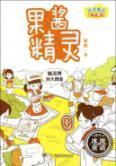 Ice wave fairy Variety Wizard: jam Wizard(Chinese Edition): BING BO