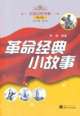 Red memory book series: revolutionary classic story (Youth Edition)(Chinese Edition): LI LAN