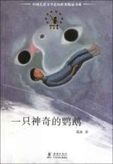 A magic parrot(Chinese Edition): GE BING WANG