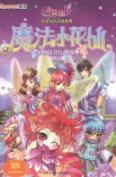 Small the Huaxian girl fairy tale fiction series magic small Huaxian 4: sweet wind the Huaxian ...