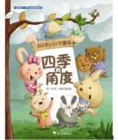 Blue Lion Nutshell read the point of view of the horizon forest Tales: Four Seasons(Chinese Edition...