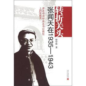 The turning point: Zhang Wentian in 1935-1943 about how when the last General Secretary of the CPC ...