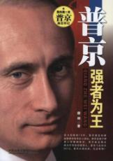 Putin: strong(Chinese Edition): MO JIAN