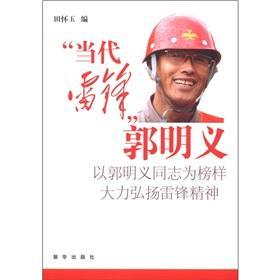 Contemporary Lei Feng Guo Mingyi(Chinese Edition): TIAN HUAI YU