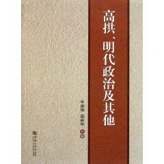 Gong. Ming Dynasty. political and other(Chinese Edition): NIU JIAN QIANG. GAO LIN HUA