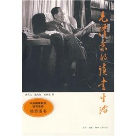 Mao's reading life(Chinese Edition): GONG YU ZHI DENG