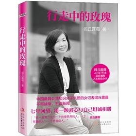 Walking in the Rose(Chinese Edition): LV QIU LU