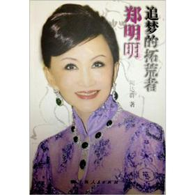 Cheng Ming Ming: Dream pioneer(Chinese Edition): KE DA QUN