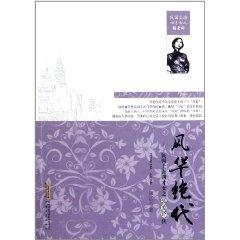 Absolute beauty Fax: Republic of China Shanghai talented woman Eileen Chang(Chinese Edition): SHAO ...