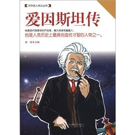 Era Museum book series and foreign celebrity biography series: Einstein Biography(Chinese Edition):...
