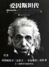 Albert Einstein Biography(Chinese Edition): WO ER TE AI SA KE SEN
