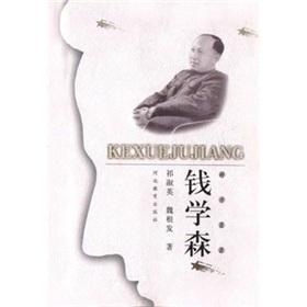 Great masters: Qian(Chinese Edition): QI SHU YING. WEI GEN FA