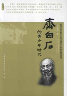 Master of adolescence Series: Qi Baishi young: LIN HAO JI