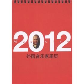 2012 foreign musicians. weekly calendars(Chinese Edition): CHAI BEN SHAN HUI