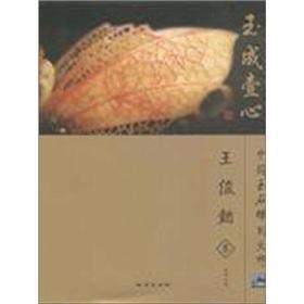 Chinese jade carving master: Yucheng One heart (Wang Junyi volume)(Chinese Edition): AO YAN