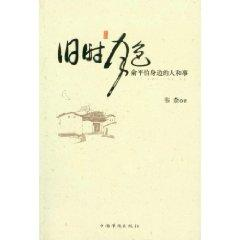 The old moonlight: by Yu people and: WEI NAI
