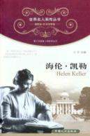 World Masters Painting Books explorer legendary hero Volume: Helen Keller(Chinese Edition): WEN ...