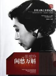 Xianchou Wan Gok: Eileen Chang(Chinese Edition): ZHANG SHENG YIN