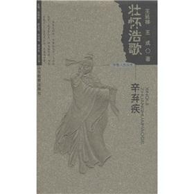 Qi Lu Renjie Series Zhuanghuai Haoge: ji(Chinese Edition): WANG YAN TI. WANG CHENG REN JI YU