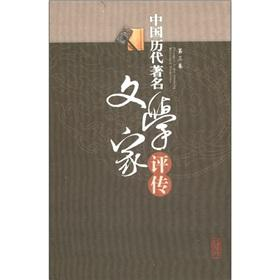 The famous writer of the Chinese dynasties Critical Biography (Volume 3)(Chinese Edition): LV HUI ...
