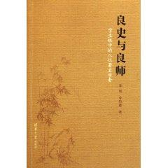 Good history and mentors: Students in the eyes of eight well-known scholars(Chinese Edition): LI ...