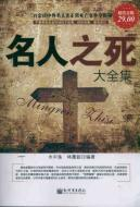 Celebrities died Collection (Value Gold Edition).(Chinese Edition): SHUI ZHONG YU. LIN MO XU