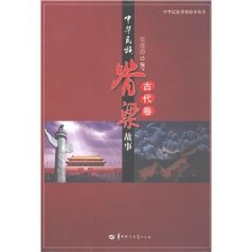 The backbone of the story of the Chinese nation (ancient volumes)(Chinese Edition): DANG BO TAO