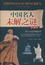 Chinese famous unsolved mystery (New Edition)(Chinese Edition): FU WEN JUN. WANG FEI HONG