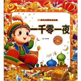 Children the Enlightenment happy Castle: Thousand and One Nights(Chinese Edition): CUI ZHONG LEI