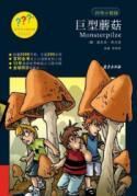 Question mark Detectives: giant mushroom: WU ER FU