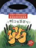 Europe's classic early childhood series: the little duck father?(Chinese Edition): YING) FU ...