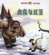 Classic Famous read and read: Jack and: YING) ZHAN MU