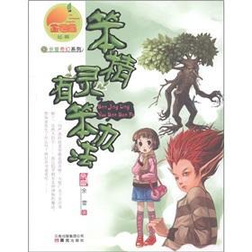 I Anchorage fantasy series: stupid wizard awkward(Chinese Edition): YU LEI