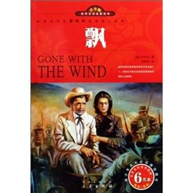 Treasure trove of World Literature: Gone with the Wind (famous name translation) (two-color ...