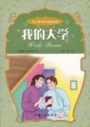 Teenagers extracurricular fine books: the University of(Chinese Edition): LI NI YI GAO ER JI