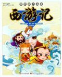 Diagram four classics: Journey to the West(Chinese Edition): WU CHENG EN TIE PI REN MEI SHU HUI