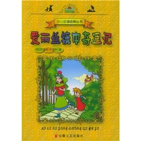 Adventures of Alice in the mirror(Chinese Edition): YING) LIU YI