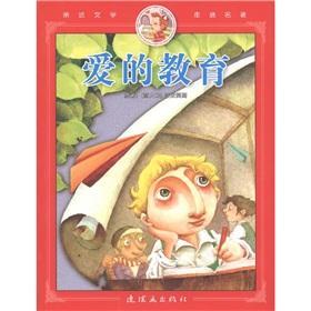 Close to literature into the classics: love: YI DA LI)