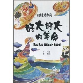 Great big horns(Chinese Edition): DA DUAN. GUI TU ZI