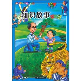 Doodle Dragon Series: Knowledge story apple pie (color phonetic story joy faction)(Chinese Edition)...
