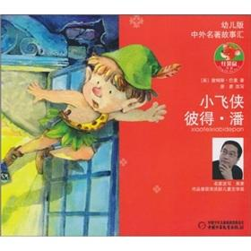 Exchange of Chinese and foreign famous stories: Peter Pan Peter Pan (Child Care) (Zhuyin version)(...