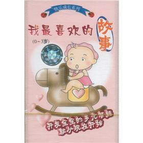 Grow up happy family: my favorite stories (0-3 years old)(Chinese Edition): XIE HUI YUN