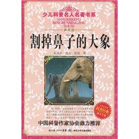 Children's science celebrity famous book series. cut off the nose elephant(Chinese Edition): ...