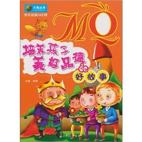 Children Pei excellent Q plans MQ cultivate good story of the children good moral character(Chinese...