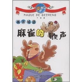 Fable Castle: The sparrow song(Chinese Edition): YU ZHEN