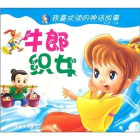 I like to read the fairy tale: the Legend of Love (color phonetic): TIAN DE TANG KE REN