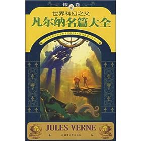 The father of the World Science Fiction: the Verne Famous Daquan (silver volume)(Chinese Edition): ...