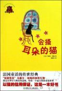 Global Children's Literature Collection Book Series: scratch the ears of a cat(Chinese Edition...